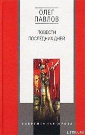Казенная сказка - Павлов Олег Олегович