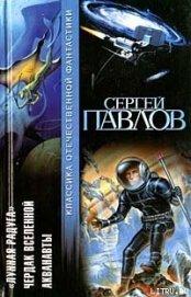 Акванавты - Павлов Сергей Иванович