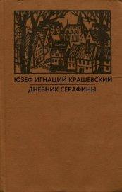Роман без названия - Крашевский Юзеф Игнаций
