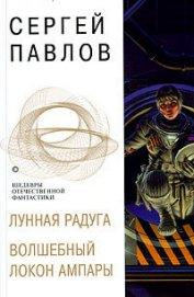 Мягкие зеркала (полная версия) - Павлов Сергей Иванович