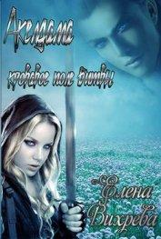 Акелдама - кровавое поле битвы - Вихрева Елена