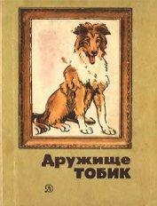 Дружище Тобик (сборник)