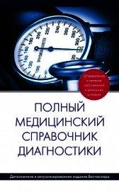 Книга Полный медицинский справочник диагностики - Автор Вяткина П.