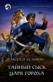 Тайный сыск царя Гороха (сборник)