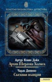 Архив Шерлока Холмса. Сыскная полиция (сборник) - Дойл Артур Игнатиус Конан