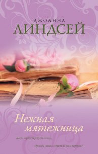 Нежная мятежница (др. преревод) - Линдсей Джоанна
