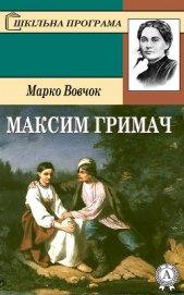 Максим Гримач - Вовчок Марко
