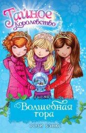Книга Волшебная гора - Автор Бэнкс Рози