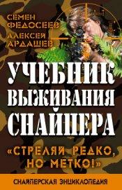 Учебник выживания снайпера. «Стреляй редко, но метко!» - Ардашев Алексей Николаевич