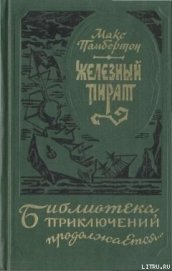 Книга Железный пират - Автор Пембертон Макс