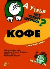Книга Кофе - Автор Чеботарева Анна