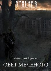 Обет Меченого (СИ) - Луценко Дмитрий Евгеньевич