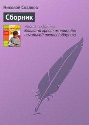 Лесные тайнички (сборник) (с илл.) - Сладков Николай Иванович