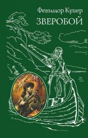 Зверобой, или Первая тропа войны (ил. Г. и Н. Поплавских) - Купер Джеймс Фенимор