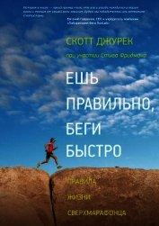 Книга Ешь правильно, беги быстро. Правила жизни сверхмарафонца - Автор Фридман Стив