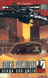 Книга Осада Сан-Диего - Автор Пендлтон Дон