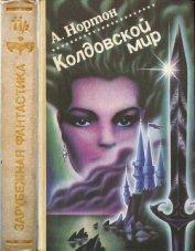 Колдовской мир (Книги 4, 5, 6, 7 цикла «Колдовской мир») - Нортон Андрэ
