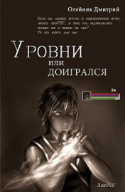 Уровни или доигрался (СИ) - Олейник Дмитрий