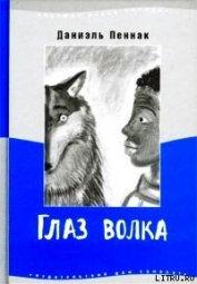 Пеннак Даниэль - Глаз волка