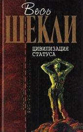 Цивилизация статуса (сборник)