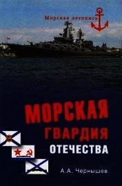 Морская гвардия отечества - Чернышев Александр Алексеевич