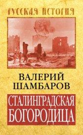 Сталинградская Богородица - Шамбаров Валерий Евгеньевич