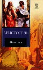 "Политика - ""Аристотель"""