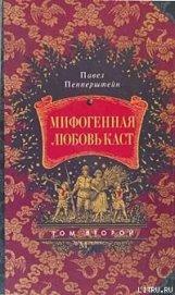 Мифогенная любовь каст, том 2 - Пепперштейн Павел Викторович
