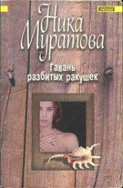 Гавань разбитых ракушек - Муратова Ника