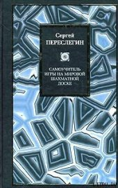 Книга Самоучитель игры на мировой шахматной доске - Автор Переслегин Сергей Борисович