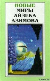 Адский огонь - Азимов Айзек