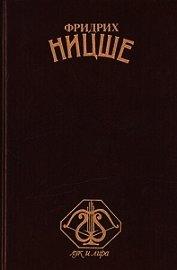 Книга Стихотворения - Автор Ницше Фридрих Вильгельм