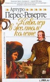 Перес-Реверте Артуро - Кавалер в желтом колете