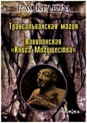 Трансильванская магия. Вавилонская «Книга Могущества»
