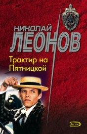 Трактир на Пятницкой (сборник) - Леонов Николай Иванович