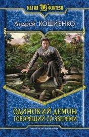 Говорящий со зверями - Кощиенко Андрей Геннадьевич