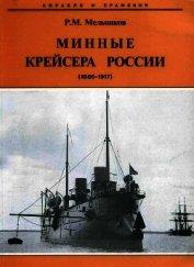 Минные крейсера России. 1886-1917 гг. - Мельников Рафаил Михайлович