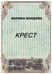 Крест - Болдова Марина Владимировна