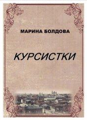 Курсистки - Болдова Марина Владимировна