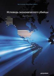 Книга Исповедь экономического убийцы - Автор Перкинс Джон М.