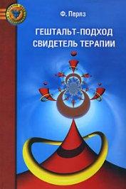Книга Гештальт-подход. Свидетель терапии - Автор Перлз Фредерик Саломон