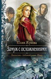 Замуж с осложнениями. Трилогия (СИ) - Жукова Юлия Борисовна
