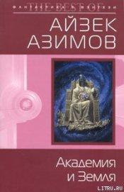 Академия и Земля - Азимов Айзек