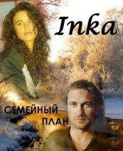 """Семейный план (СИ) - Inka :) """"Inka"""""""