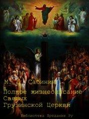 Полное жизнеописание святых Грузинской Церкви - Сабинин Михаил Павлович