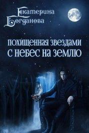 С небес на землю (СИ) - Богданова Екатерина (1)