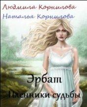Пленники судьбы (СИ) - Корнилова Веда