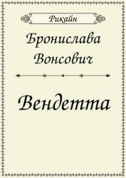 Вендетта (СИ)