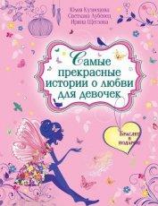 Самые прекрасные истории о любви для девочек - Кузнецова Юлия