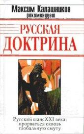Русская Доктрина - Кобяков Андрей Борисович